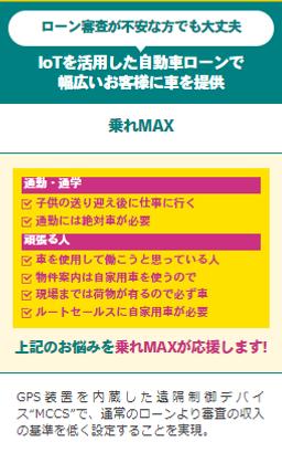 乗れMAX.png