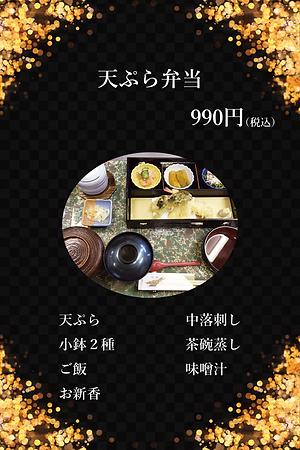 天ぷら弁当.png