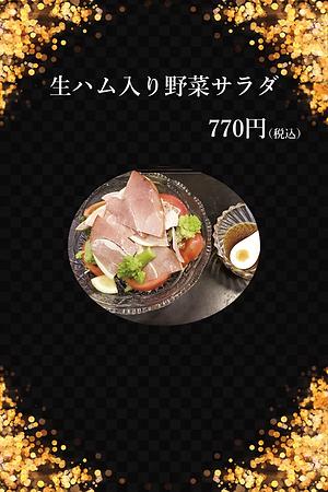 生ハム入り野菜サラダ.png