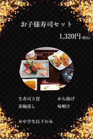 お子様寿司セット.png