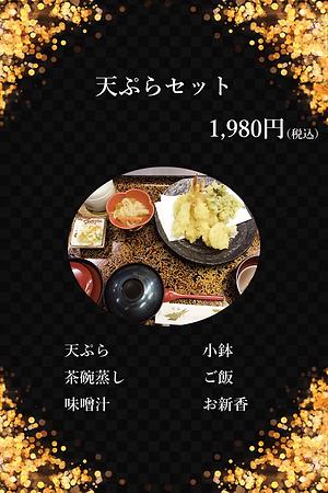 天ぷらセット.png