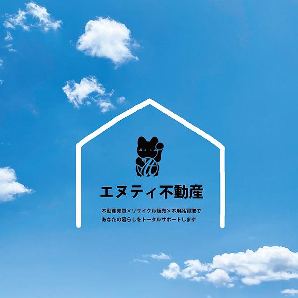 エヌティ不動産TOP案MOBILE02.png
