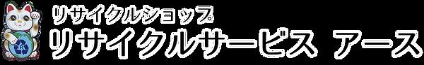 リサイクルサービスアースロゴ