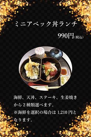 ミニアベック丼ランチ.png