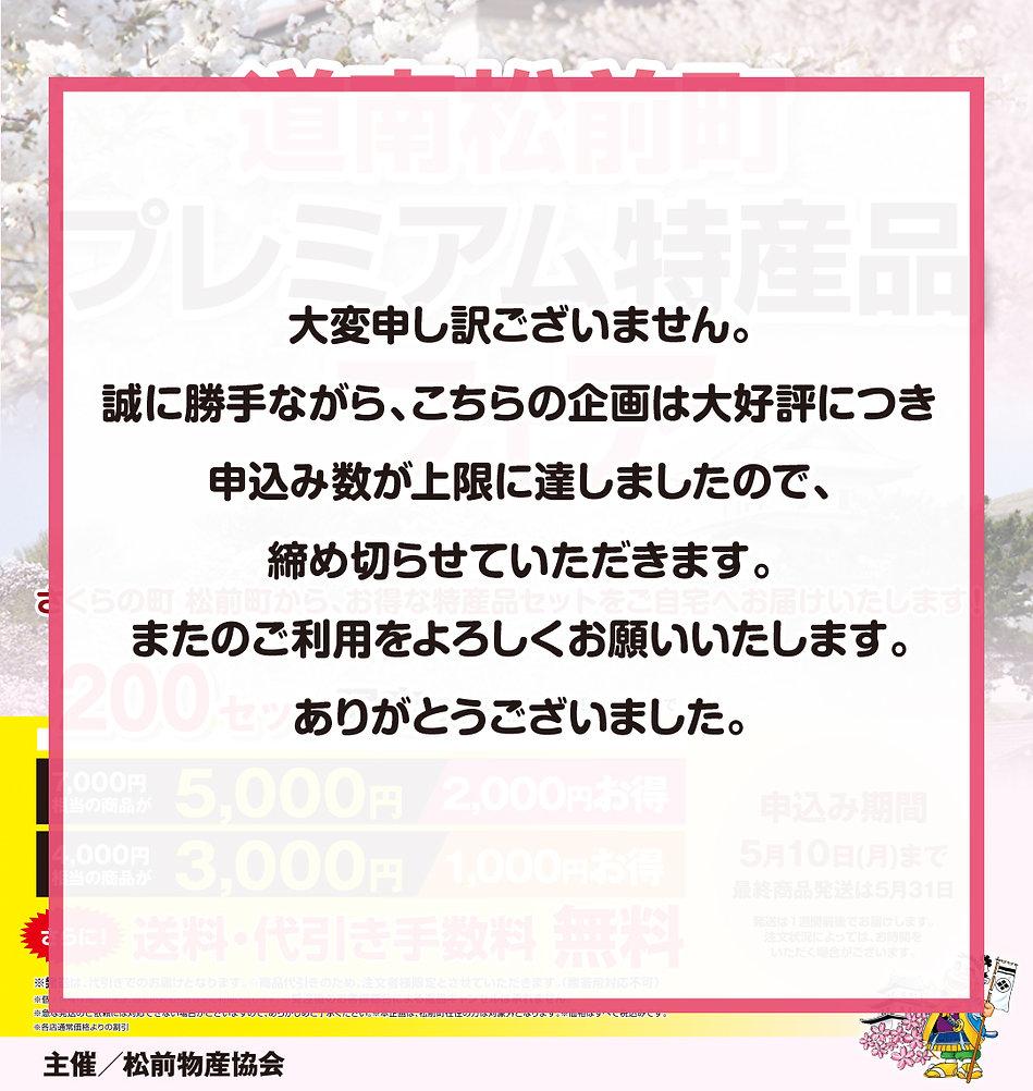 2021_松前物産館_終了_ji.jpg