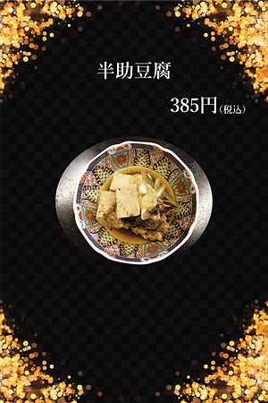 半助豆腐.png