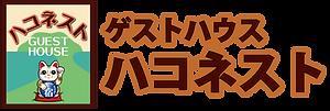 ハコネストロゴ.png