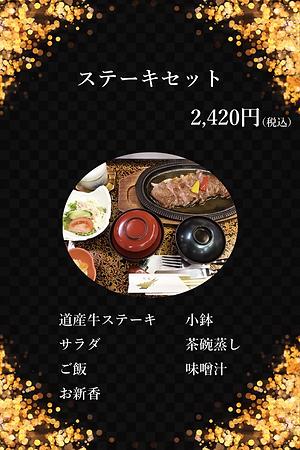 ステーキセット.png