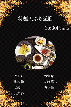 特製天ぷら遊膳.png