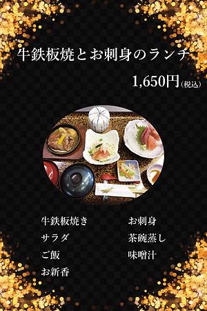 牛鉄板焼とお刺身のランチ.png