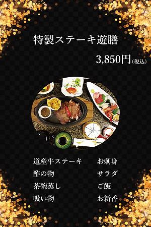 特製ステーキ遊膳.png