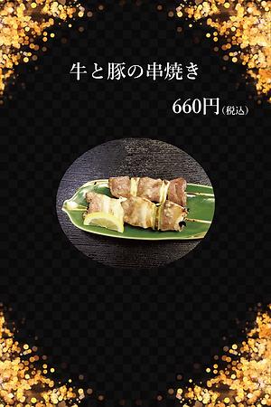 牛と豚の串焼き.png