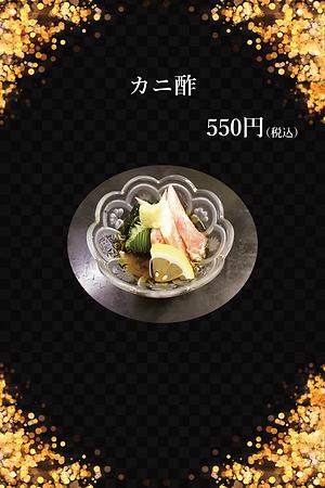 カニ酢.png