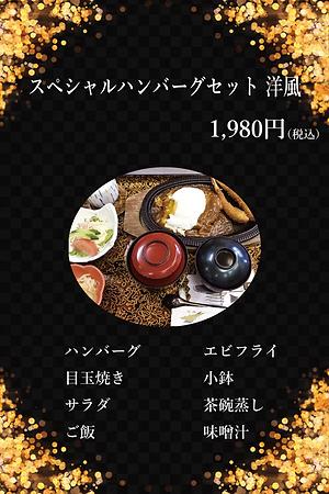 スペシャルハンバーグセット洋風.png