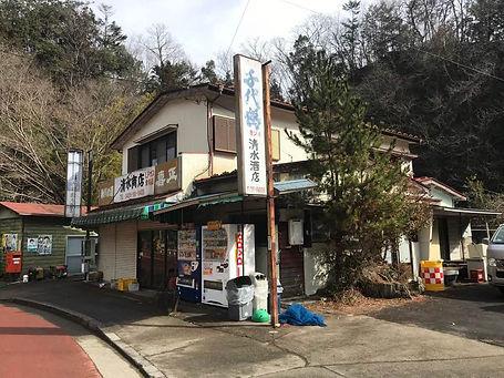 清水商店.jpg