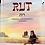 Thumbnail: Rut: soberanía, responsabilidad y bendición