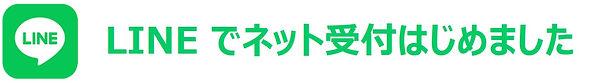 LINE_subaru2.jpg