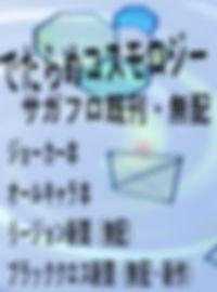 SF_澪鈴様.jpg