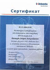 Сертификаты_4.jpg