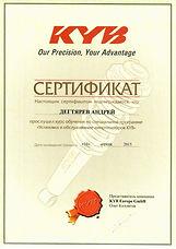 Сертификаты_3.jpg