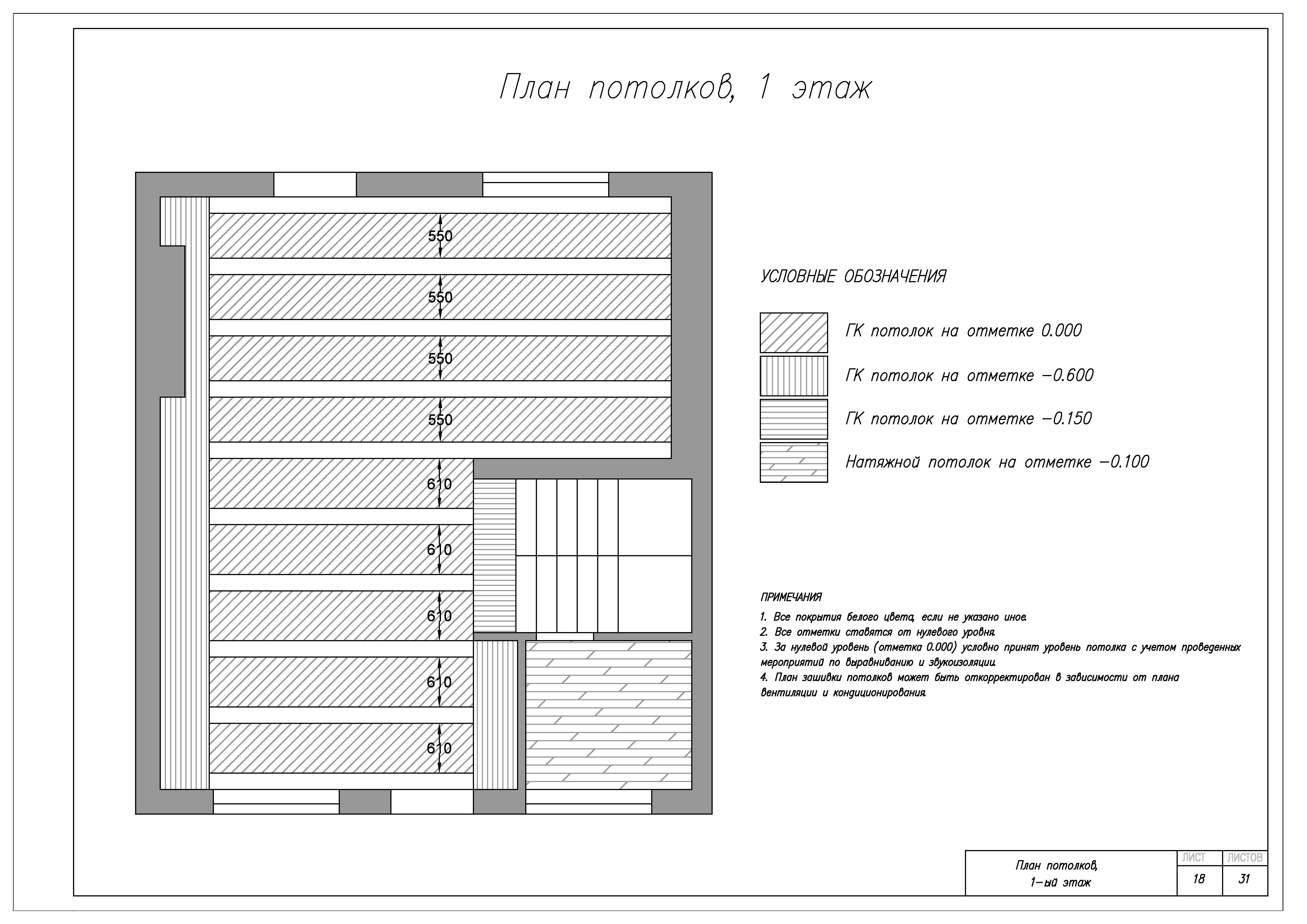 План потолков, 1 этаж
