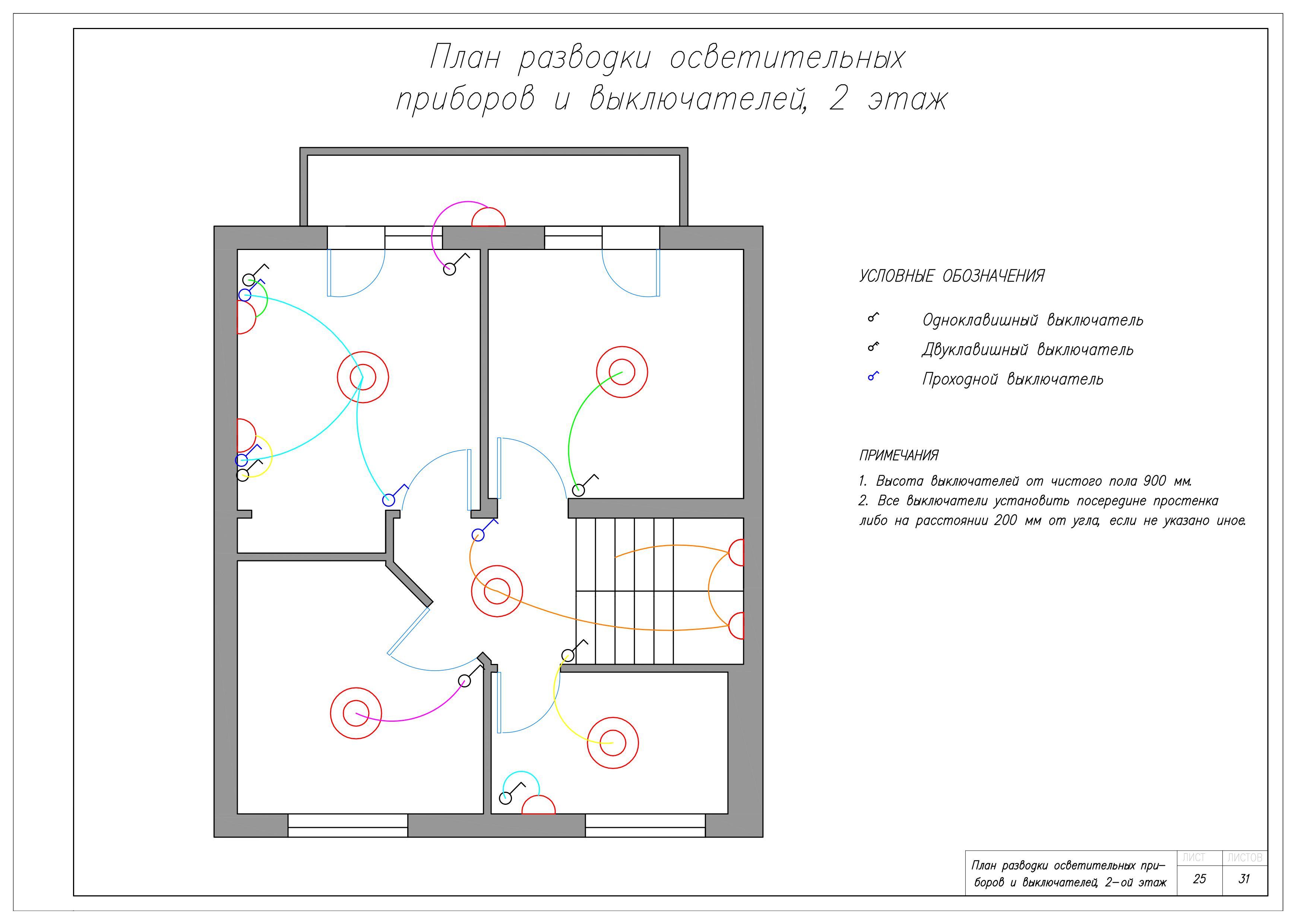 План разводки освещения, 2 этаж