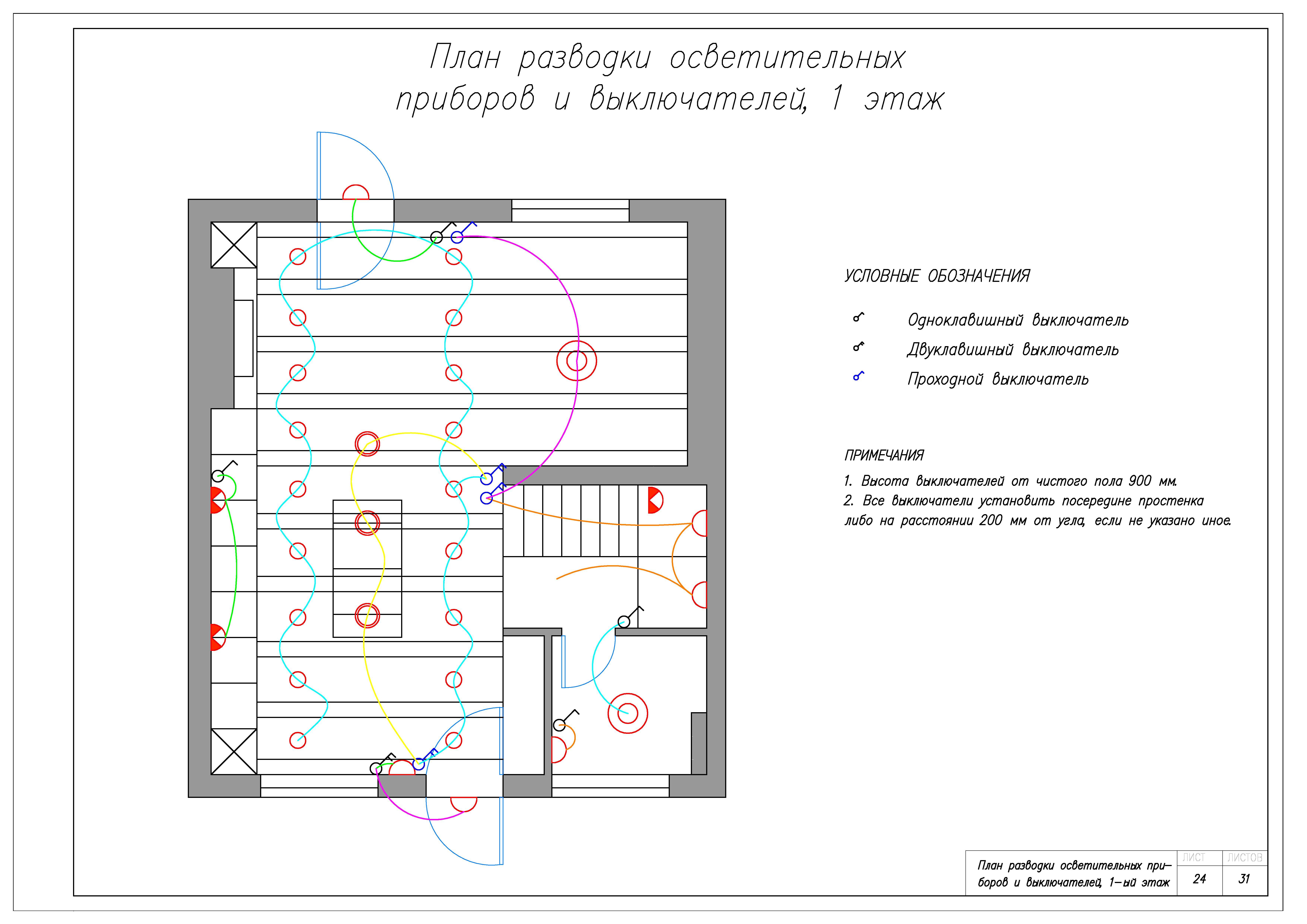 План разводки освещения, 1 этаж
