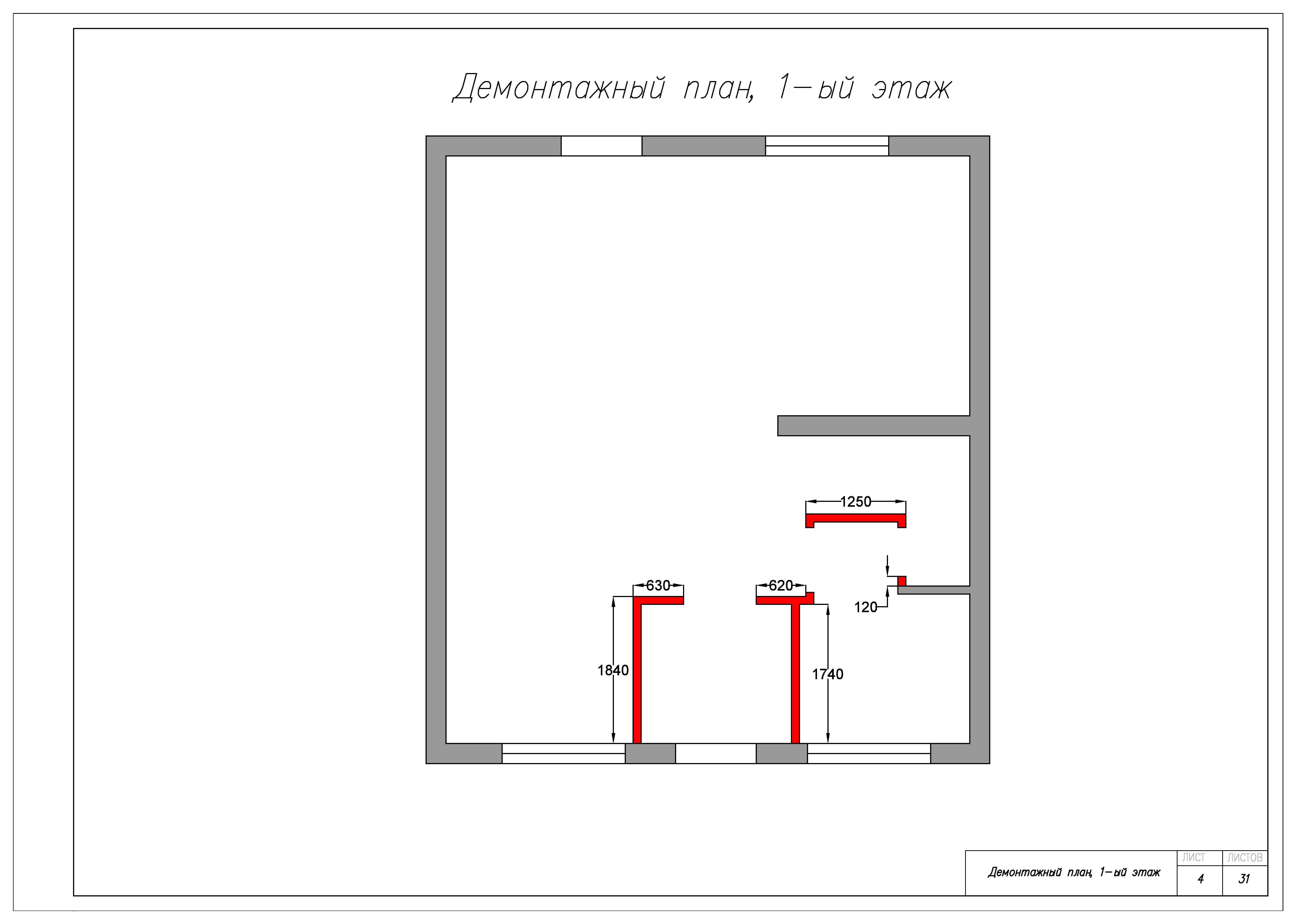 Демонтажный план,1 этаж