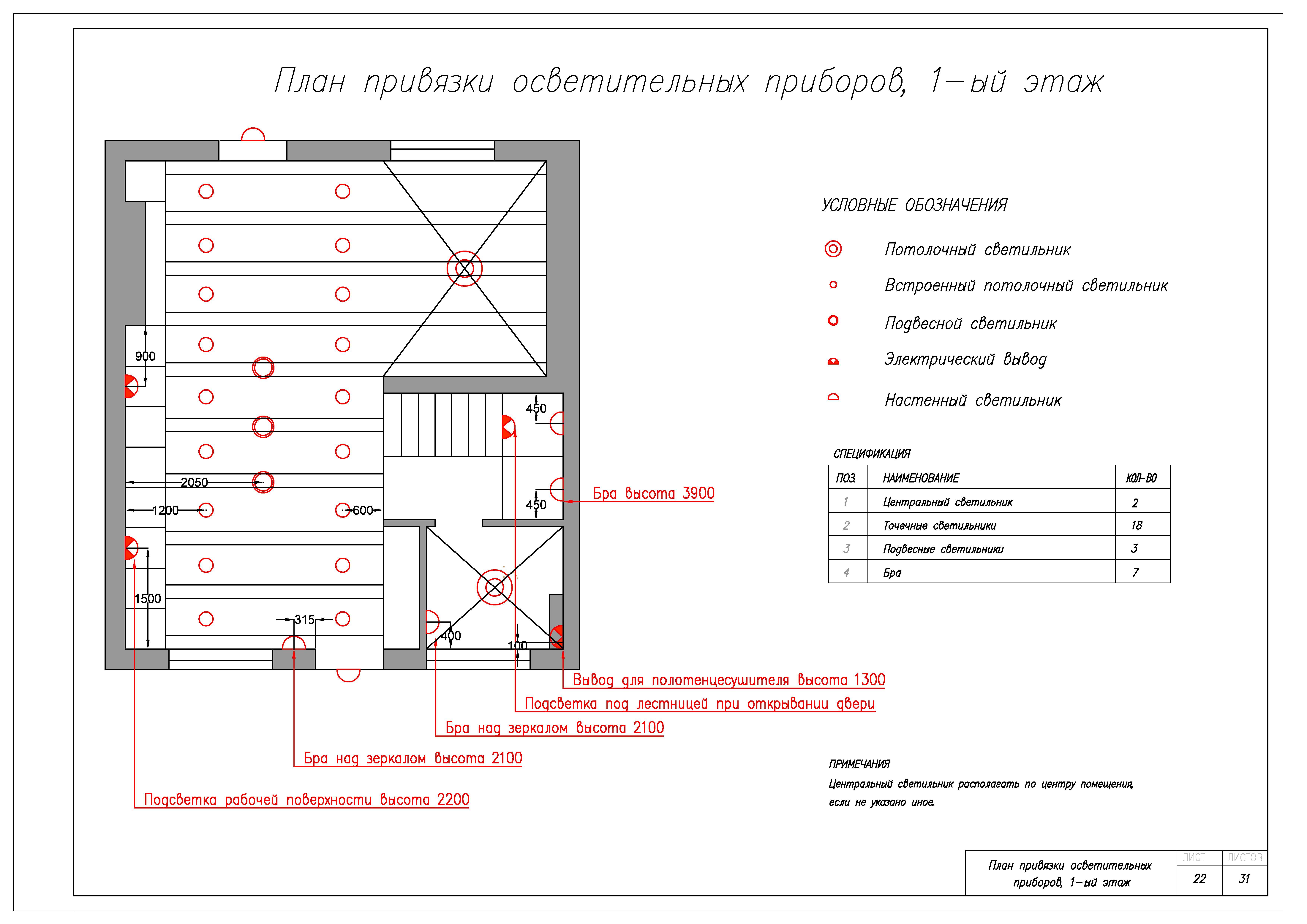 План привязки освещения, 1 этаж