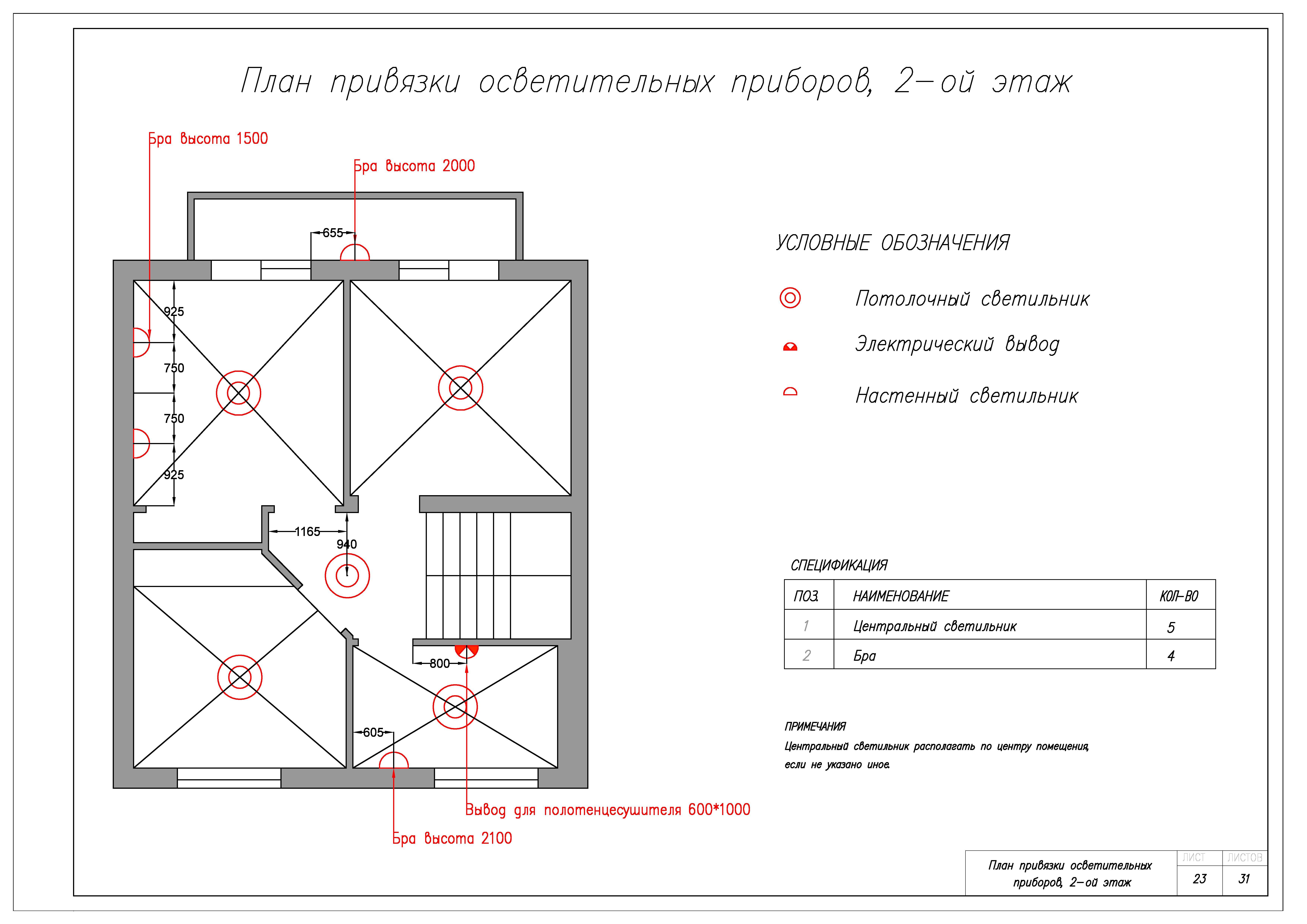 План привязки освещения, 2 этаж