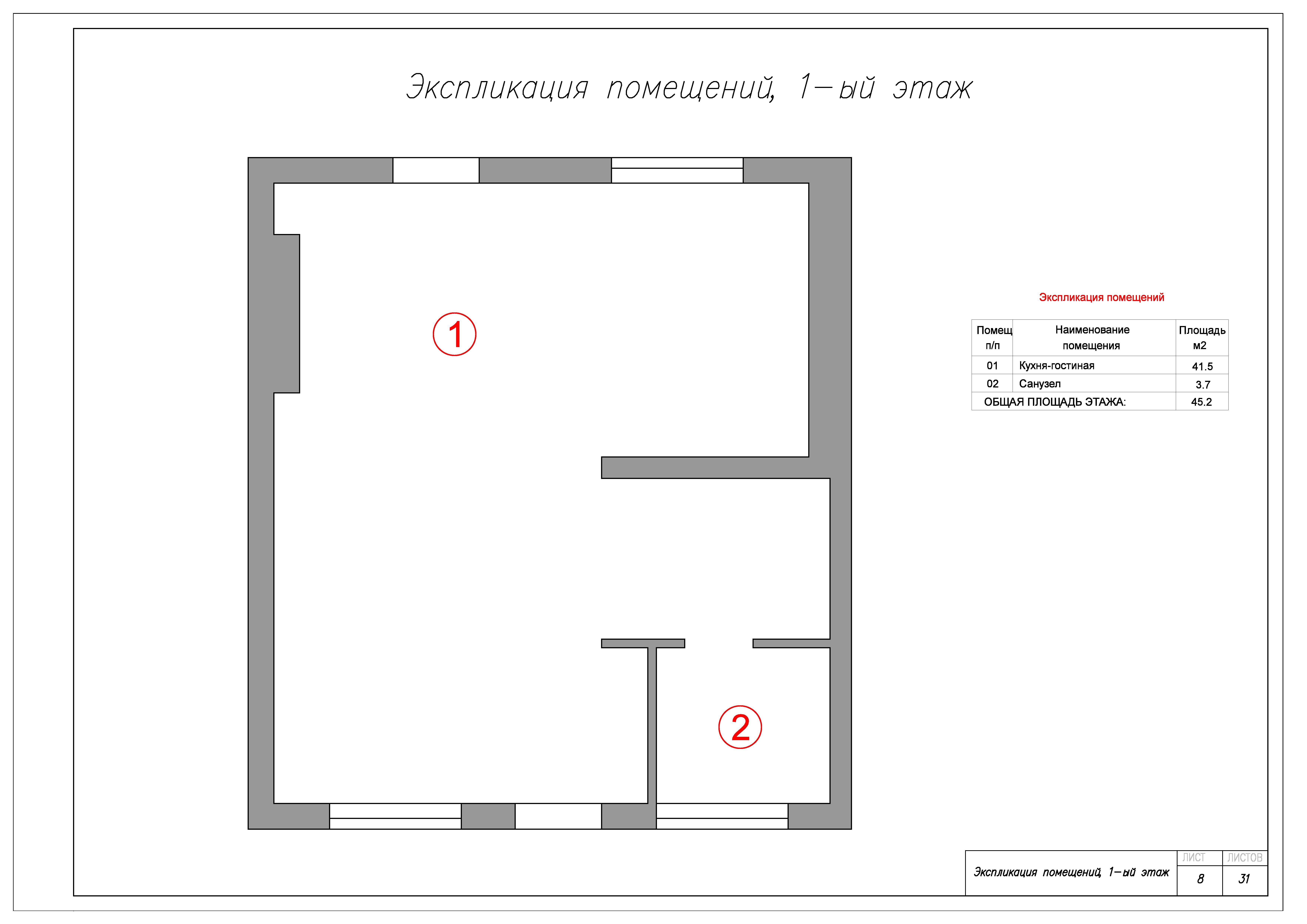 Экспликация помещений, 1 этаж