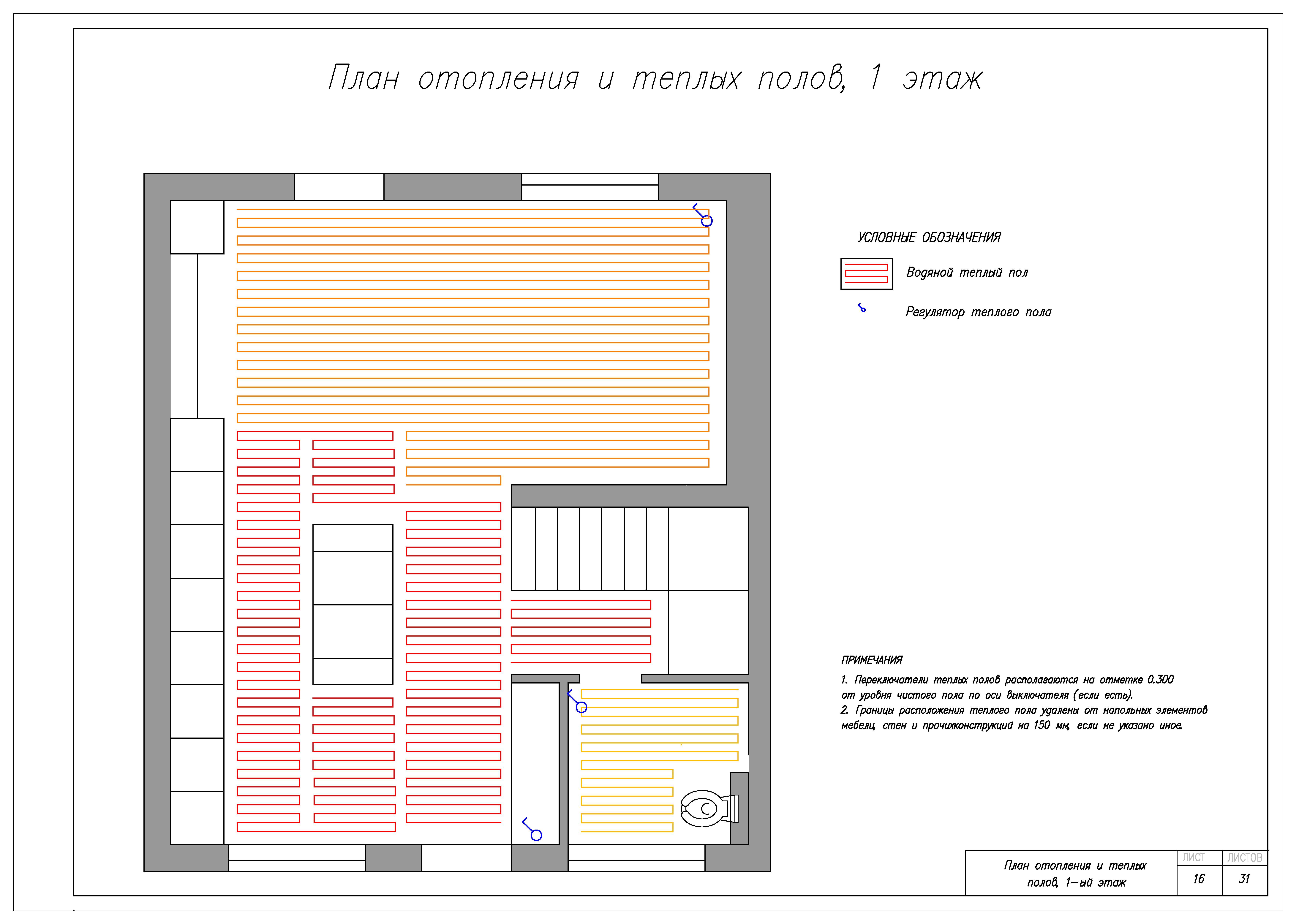 План отопления, 1 этаж