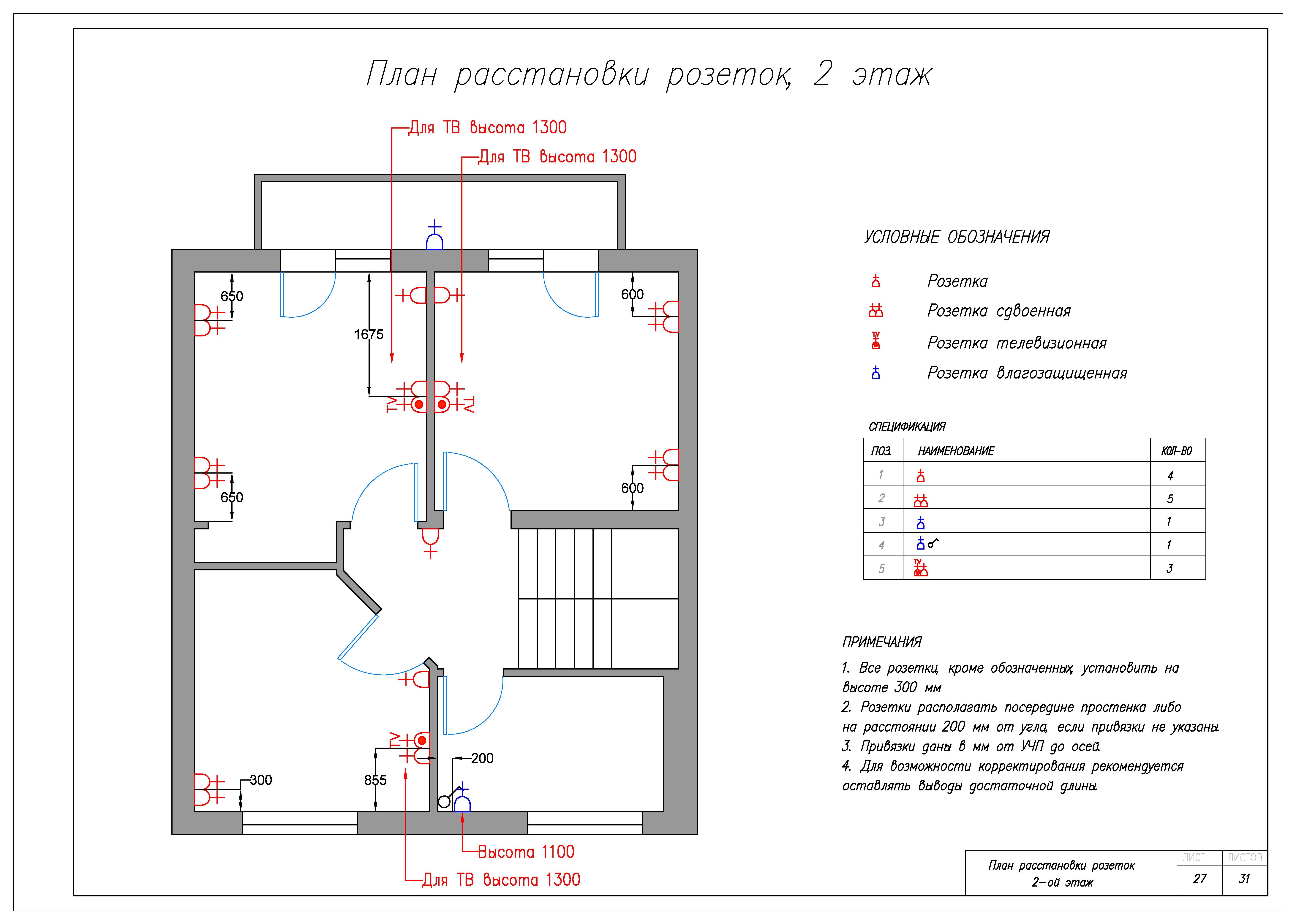 План расстановки розеток, 2 этаж