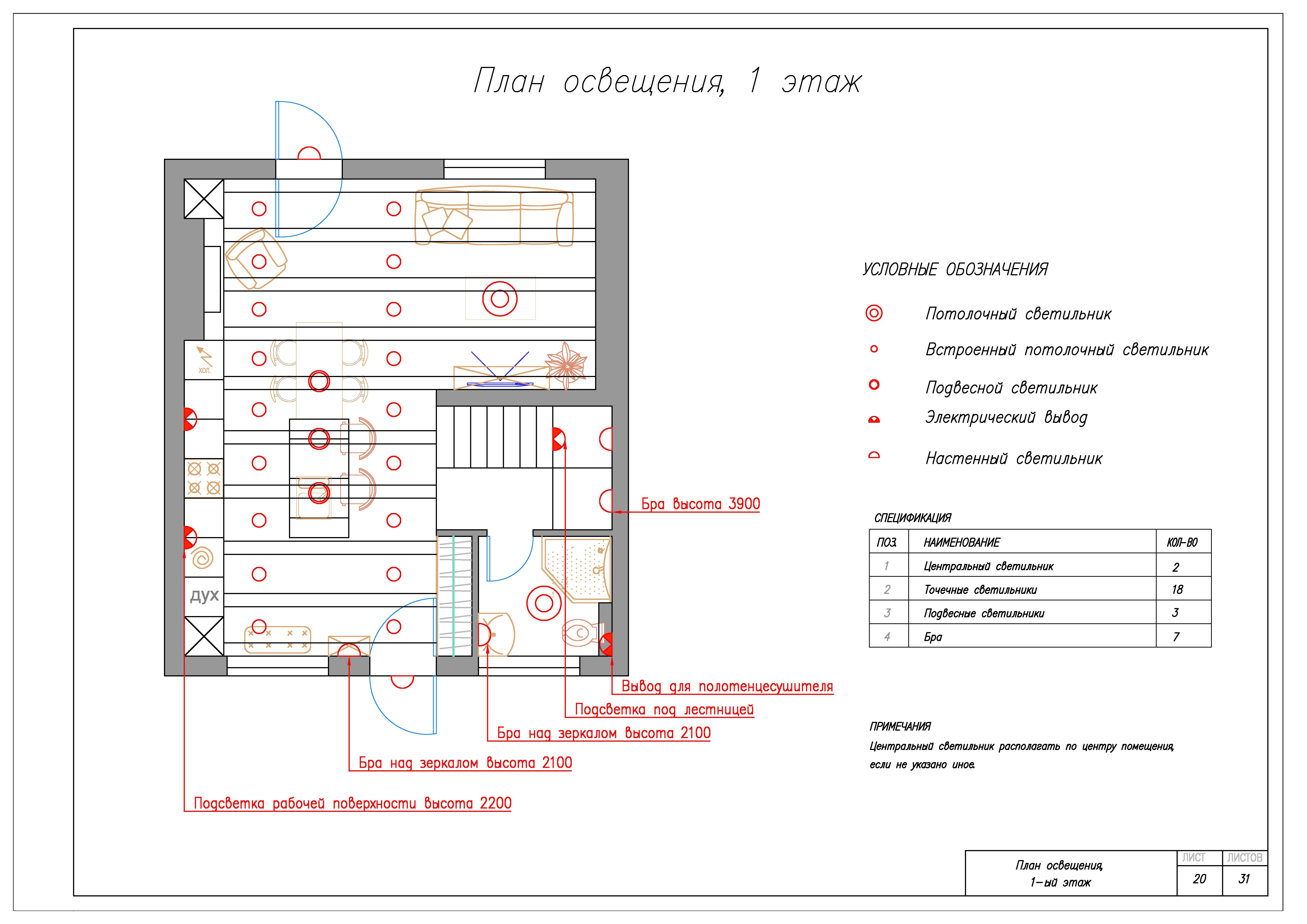 План освещения, 1 этаж