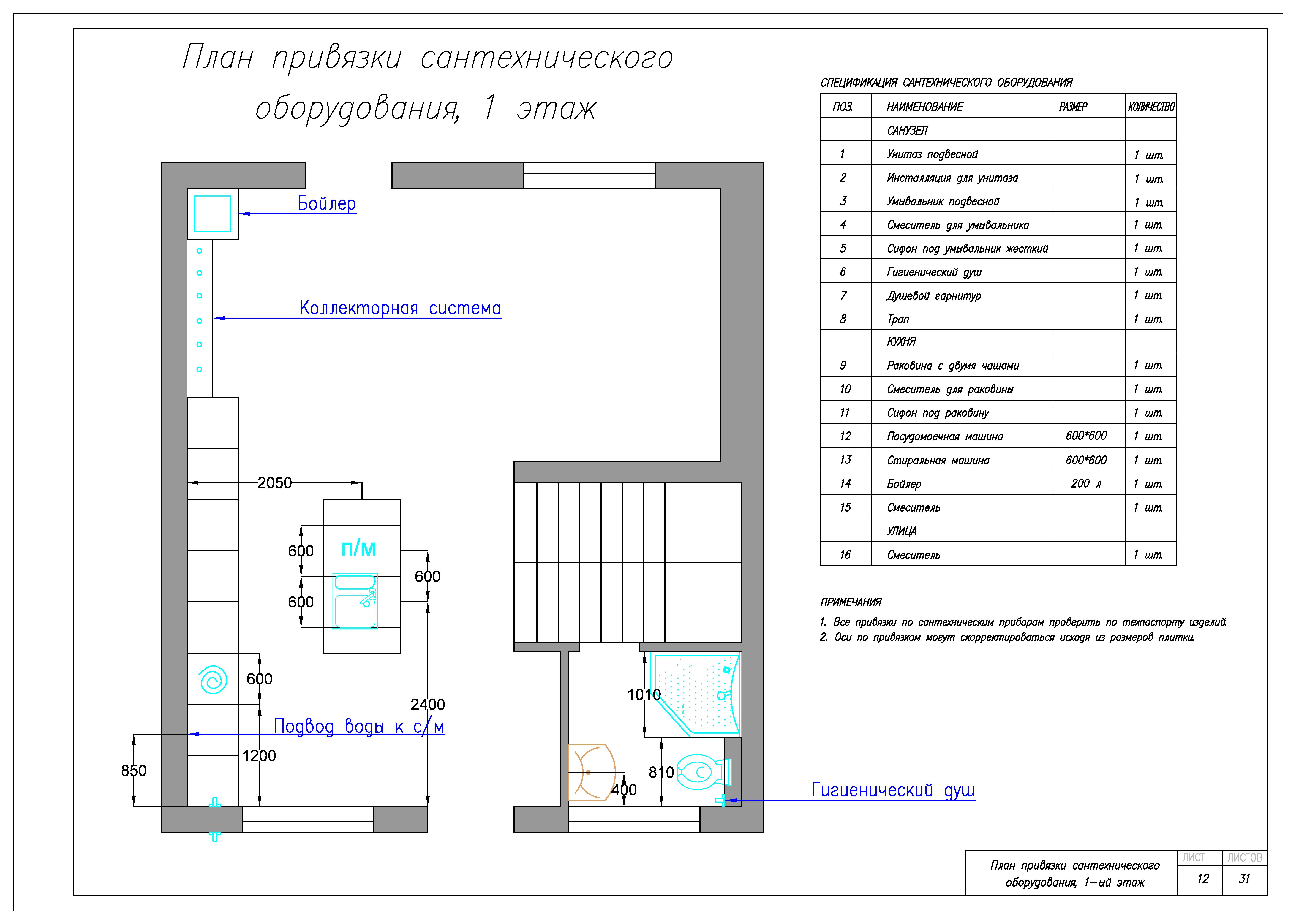 План привязки сантехники, 1 этаж