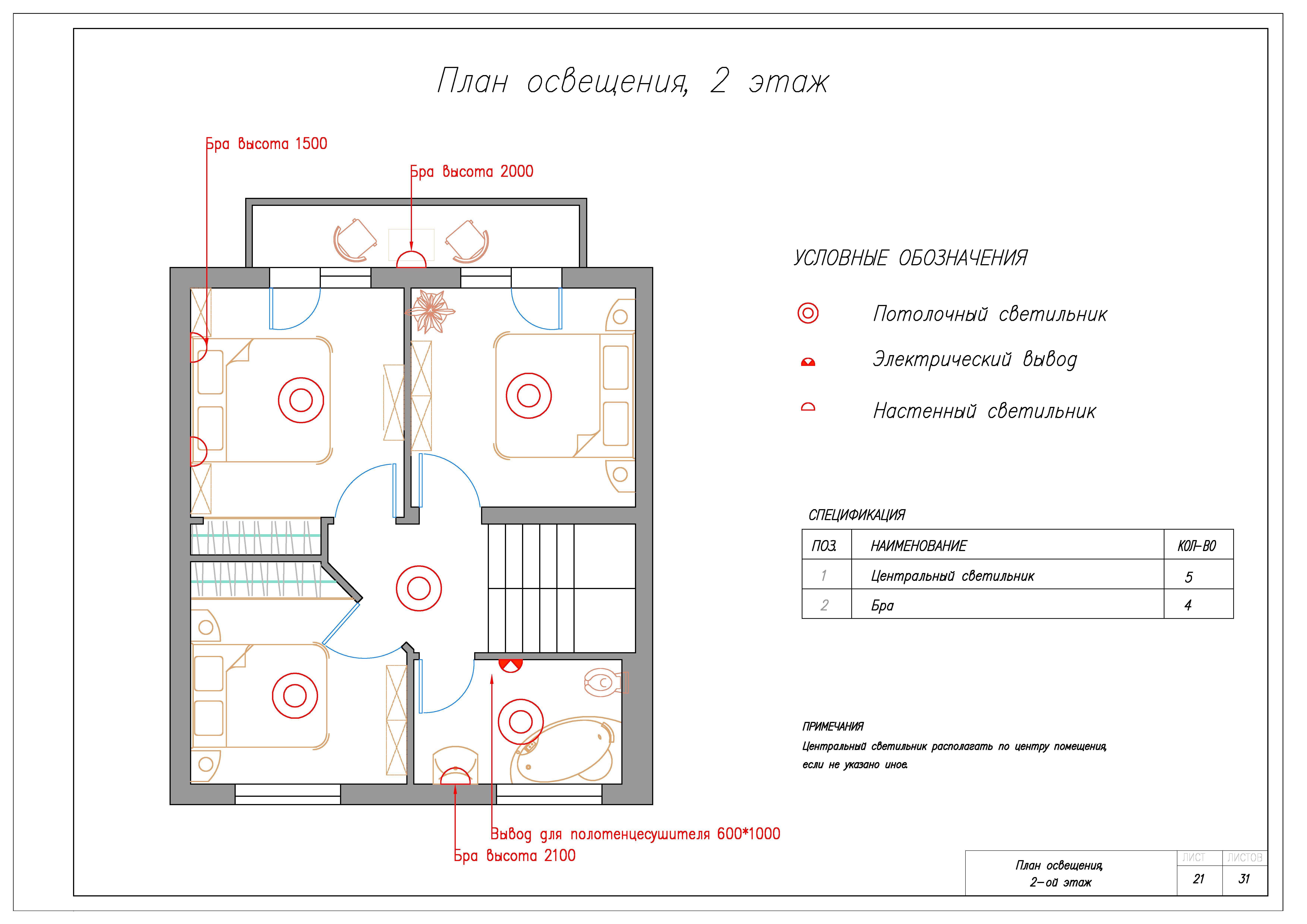План освещения, 2 этаж