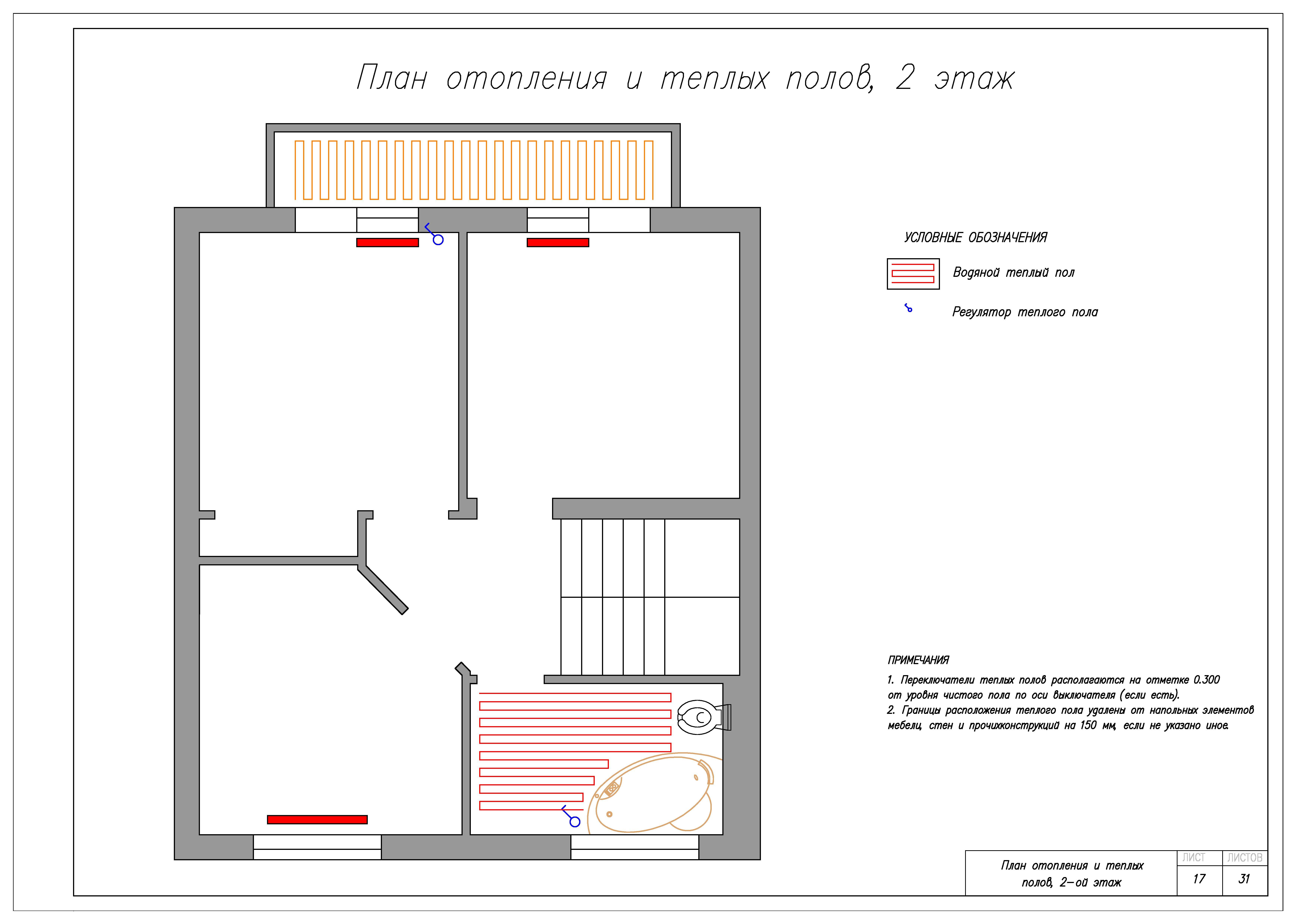 План отопления, 2 этаж