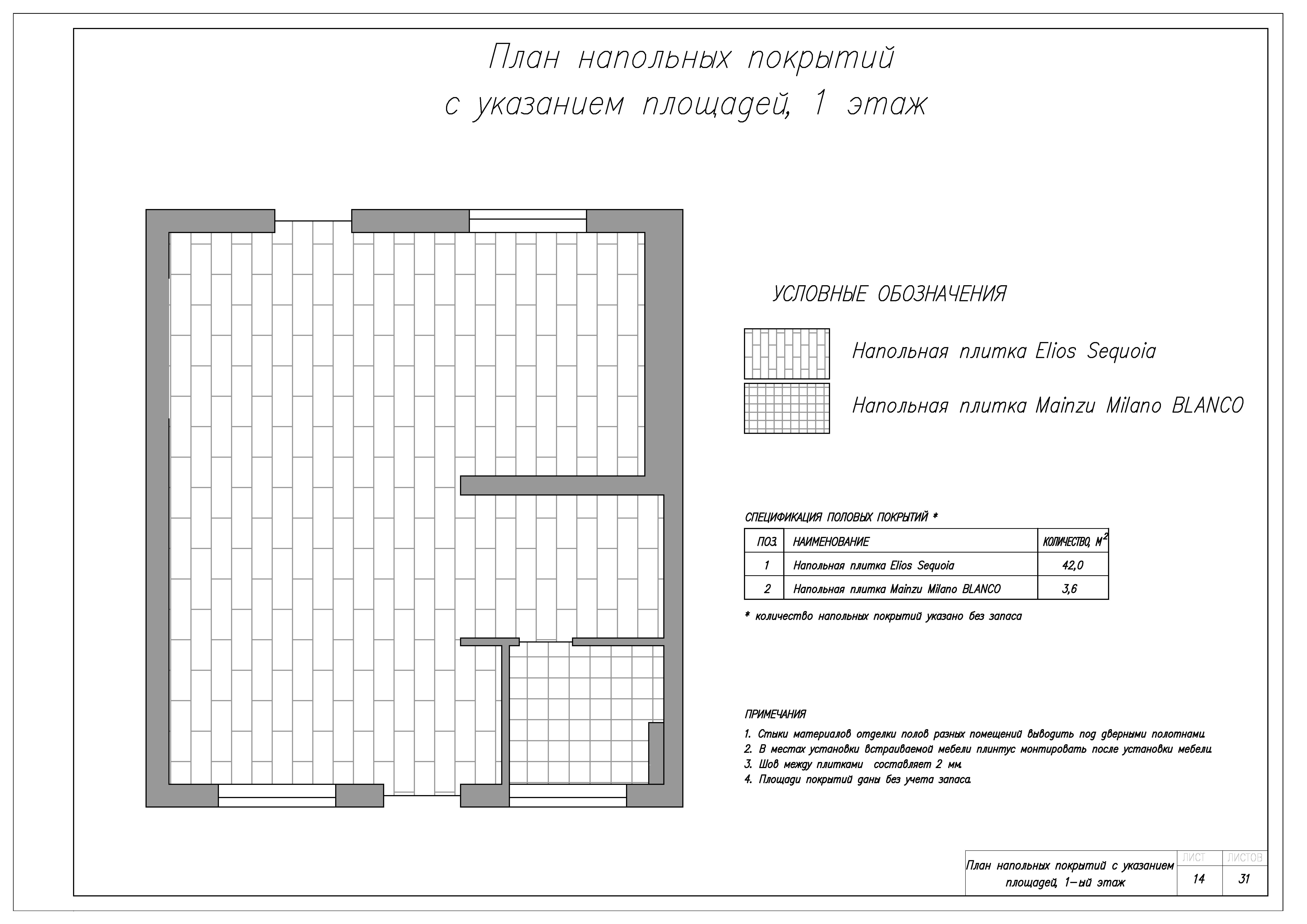 План напольных покрытий, 1 этаж
