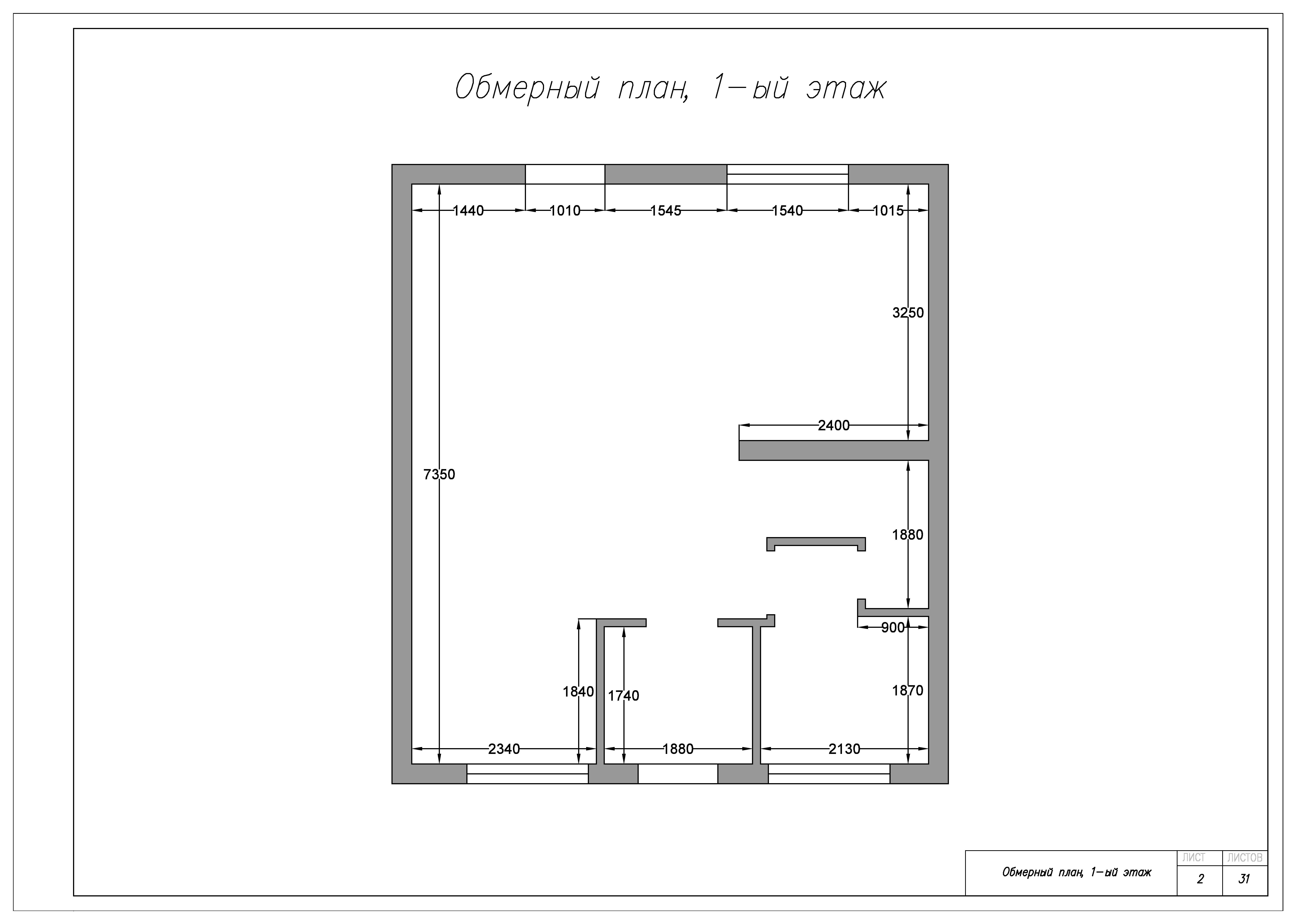 Обмерный план, 1 этаж