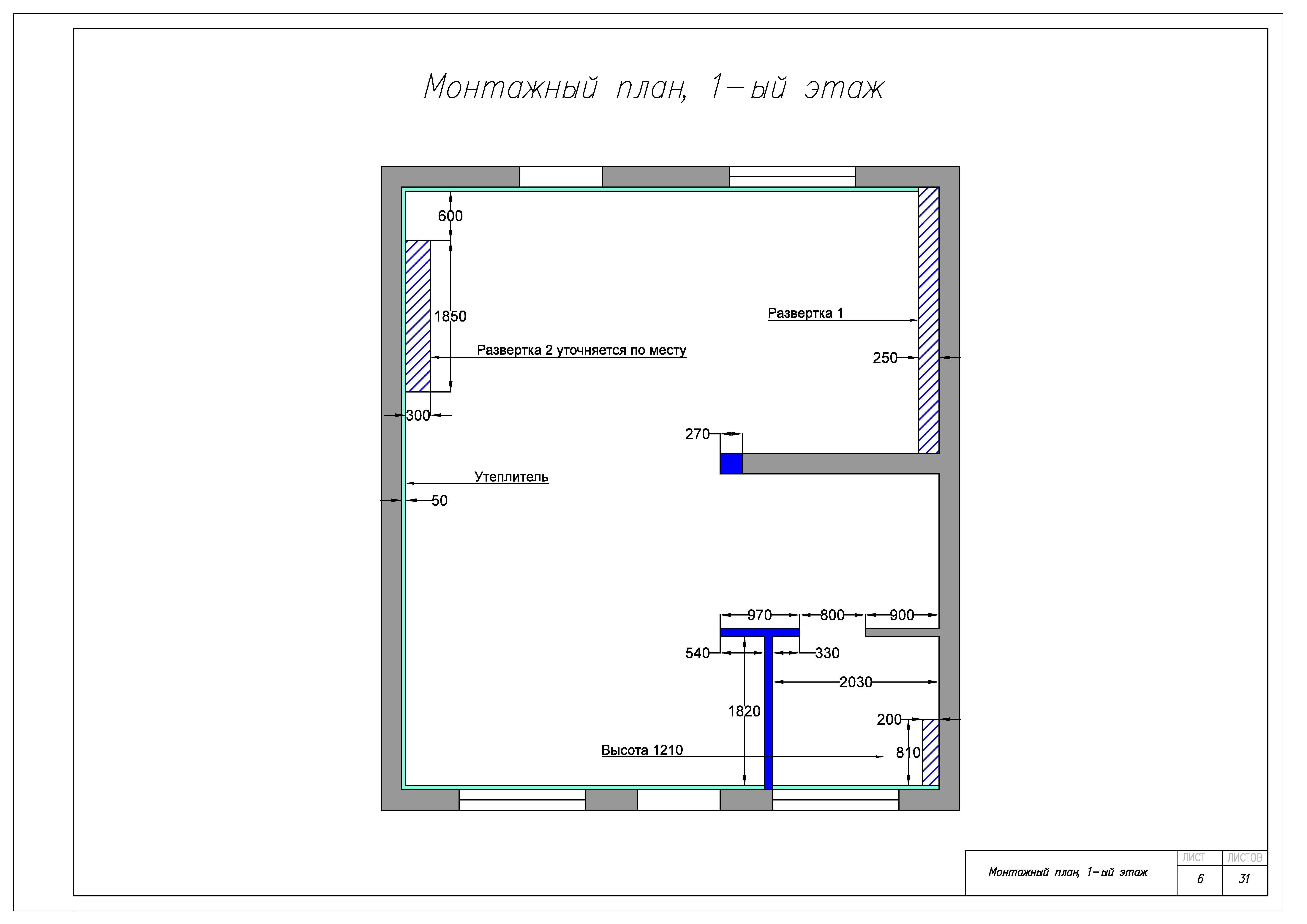 Монтажный план, 1 этаж