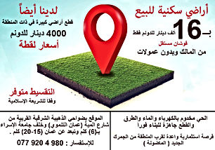 اراضي مميزة في الذهيبة الشرقية للبيع