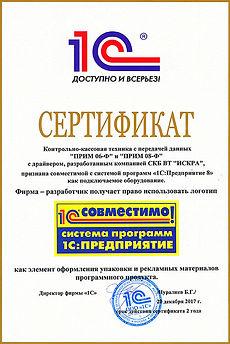 5aa0308d27b0020001f9d673_prim-sertificat