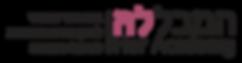 לוגו שחור המכללה.png