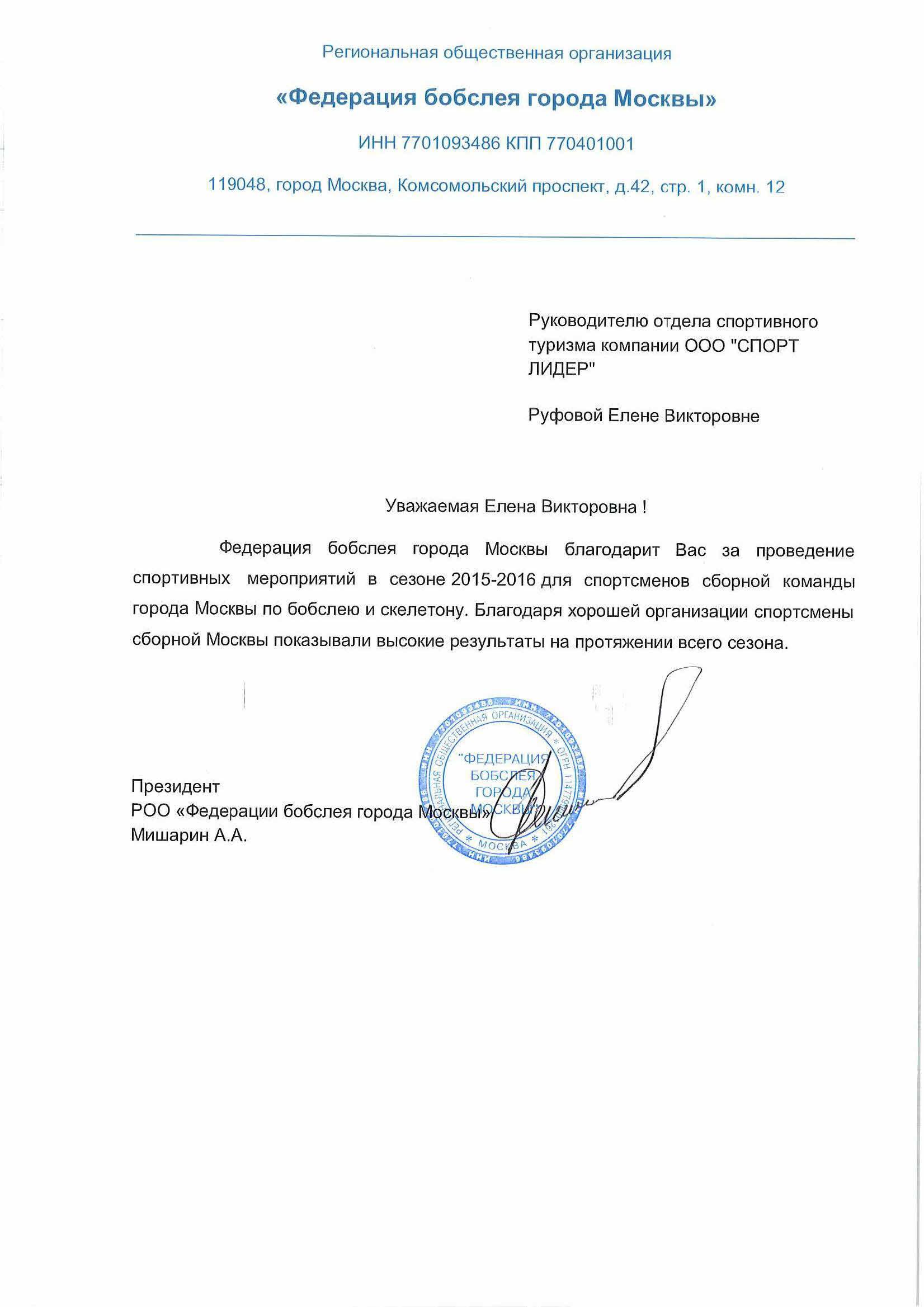 бобслей Руфова