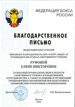 федерация бокса руфова