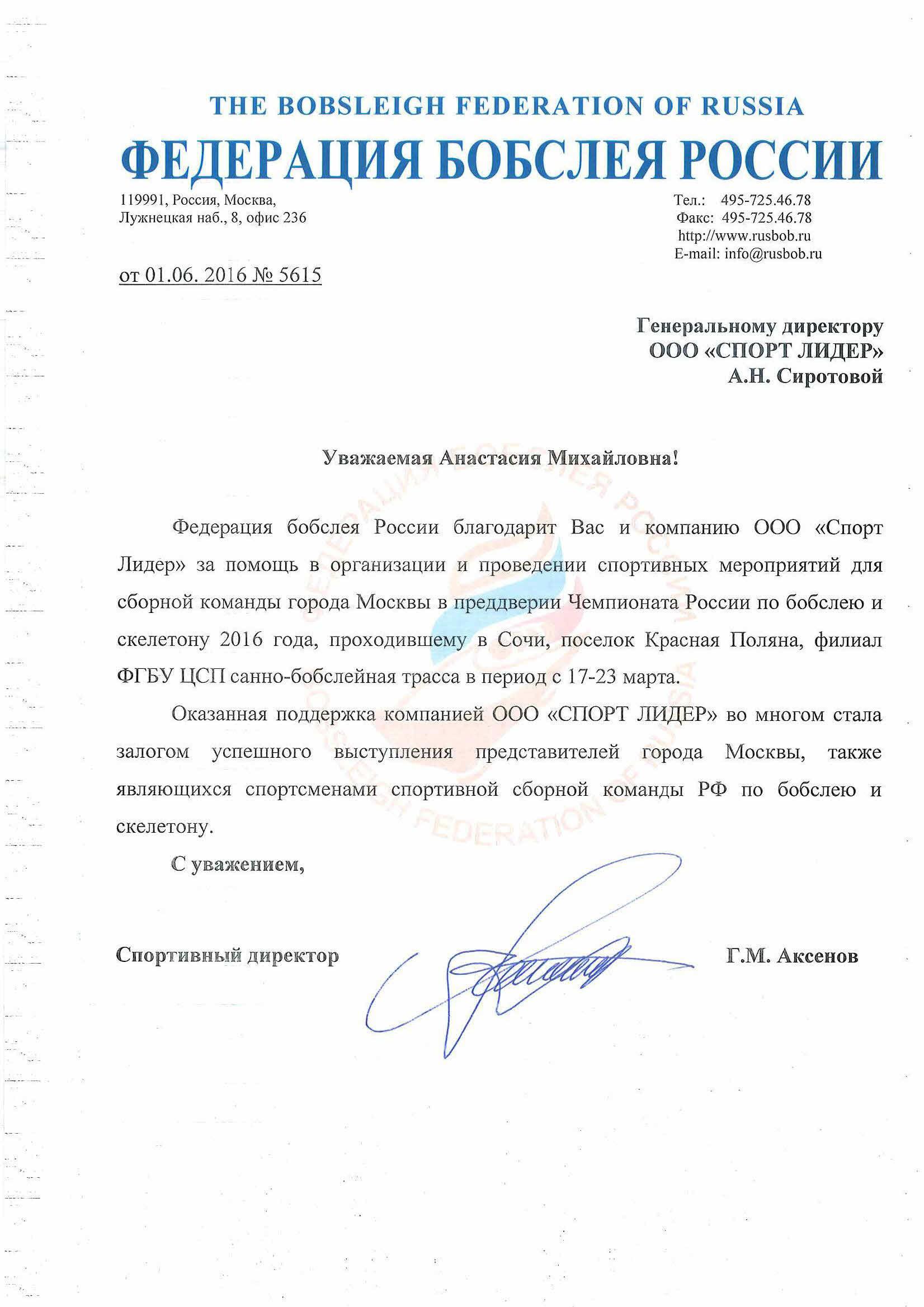 бобслей Сиротова