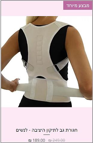 חגורת גב לתיקון היציבה - לנשים.png