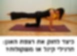 כיצד לחזק את רצפת האגן - תרגילי קיגל או
