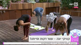 Quickie Yoga on Reshet
