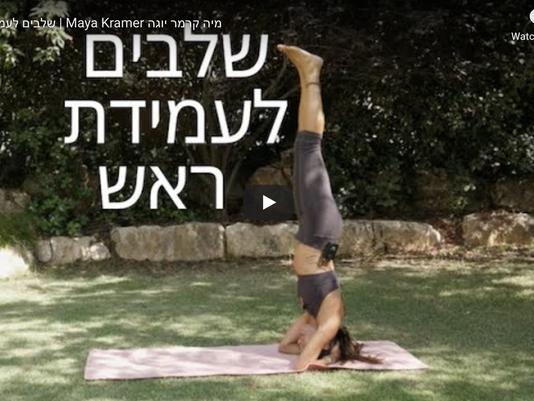 איך לעמוד על הראש ועוד דרכים להמריץ את הגוף